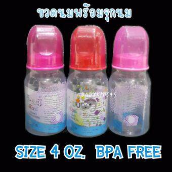 BABYKIDS95 ขวดนม 4 oz. พร้อมจุกนม BPA FREE คละลาย 3 ขวด -Girl