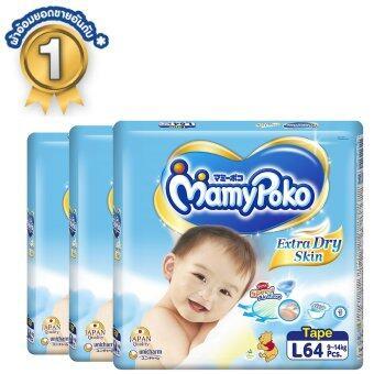 ขายยกลัง! Mamy Poko แบบเทป รุ่น Extra Dry Skin ไซส์ L แพ็ค 3 รวม 192 ชิ้น