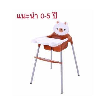 เก้าอี้เสริม เก้าอี้นั่งทานข้าวปรับระดับสำหรับเด็ก ลายหมีสีน้ำตาล