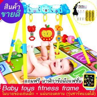Baby toys Fitness Frame Baby ชุดโมบายของเล่นเด็ก + แผ่นรองคลานพร้อมดนตรี /3-12 เดือน