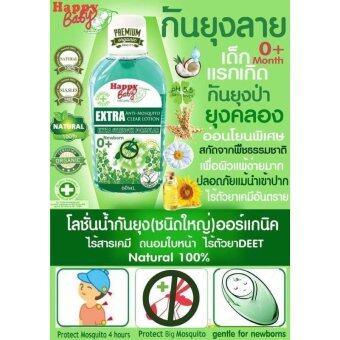 Happy Baby โลชั่นน้ำออร์แกนิคกันยุง (ชนิดตัวใหญ่-ยุงลาย) (image 2)
