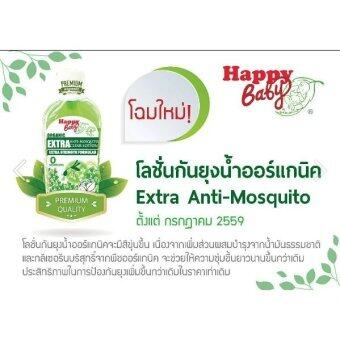 Happy Baby โลชั่นน้ำออร์แกนิคกันยุง (ชนิดตัวใหญ่-ยุงลาย) (image 3)
