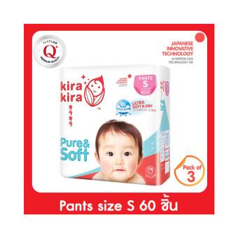 ขายยกลัง! Kira Kira กางเกงผ้าอ้อม เพียวร์แอนด์ซอฟต์ ไซส์ S 3 แพ็ค (180 ชิ้น)