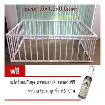Nai Khun รั้วกั้นเด็ก หรือ คอกกั้นเด็ก ขนาด1.5x1.5x0.6 เมตร