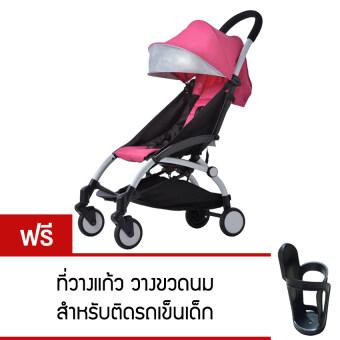 Baby Stroller - สีชมพู (แถมฟรี ที่วางแก้ว วางขวดนม สำหรับติดรถเข็นเด็ก)