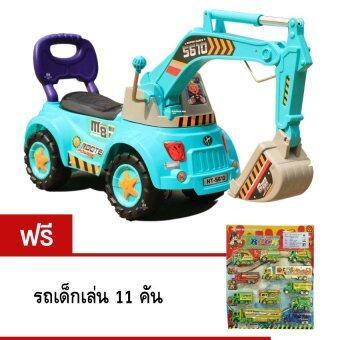 SCM Shop รถขุดแม็คโคเด็ก ขาไถ รถหัดเดิน (สีฟ้า) แถม รถเด็กเล่น 11 คัน