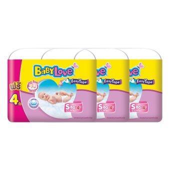 ขายยกลัง! Baby Love ผ้าอ้อมเด็ก Easy Tape ไซส์ S 3 แพ็คละ 80+4 ชิ้น (ทั้งหมด 252 ชิ้น)