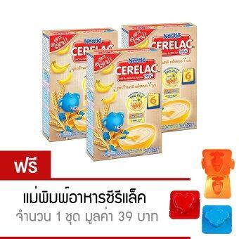 Nestle Cerelac เนสท์เล่ ซีรีแล็ค สูตรข้าวสาลีผสมกล้วยบดและนม 250 กรัม (แพ็ค 3) แถมฟรี! ชุดแม่พิมพ์อาหาร
