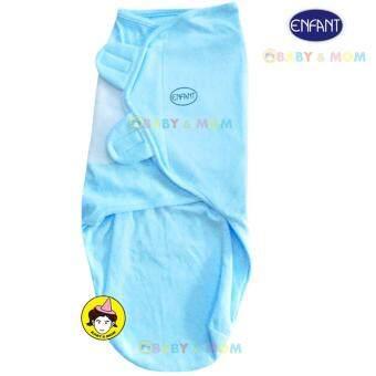 Enfant new born ผ้าห่อตัวกันสะดุ้ง (สีฟ้า)ห่อหุ้มลูกน้อยดุจรังไหม