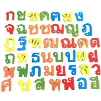 ASIA TOY ชุดตัวติดแม่เหล็ก พยัญชนะไทย 44 ตัว ก-ฮ