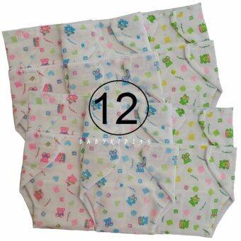 BABYKIDS95 กางเกงผ้าอ้อมสาลู (เป้าหนา) เด็กแรกเกิด-1ขวบ คละลาย 12 ตัว