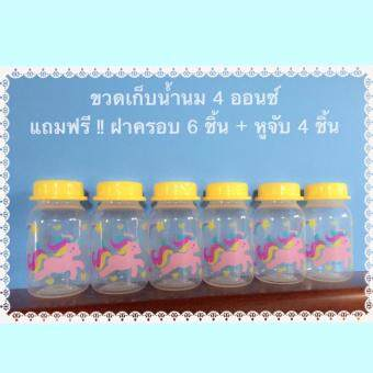 Baby_lists Baby bottle storage ขวดนมแรกเกิด ขวดเก็บน้ำนม ขนาด 4 ออนซ์ (125ml./6 ขวด) แถมฟรี!! หูจับและฝาครอบ มูลค่า 120 บาท