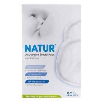 Natur แผ่นซับน้ำนม - แพค 50 ชิ้น