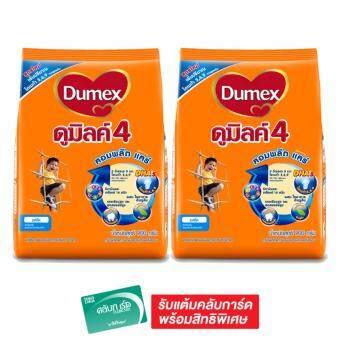 DUMEX ดูเม็กซ์ นมผง ดูมิลค์ 4 คอมพลีต แคร์ รสจืด 900กรัม (แพ็ค 2 ถุง)