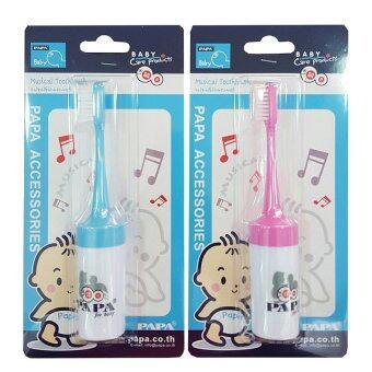 Papa แปรงสีฟันดนตรี สำหรับทารกอายุตั้งแต่ 6 เดือนขึ้นไป (แพ็ค 2)