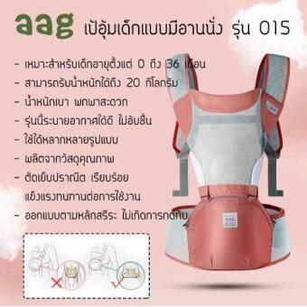 aag Carrier + Hip Seat เป้อุ้มเด็กแบบมีอานนั่ง รุ่น aag-015 สีส้มโอรส พร้อมผ้าซับน้ำลาย 1 คู่(Orange)