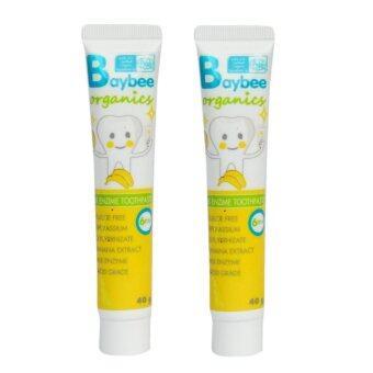 BAYBEE ยาสีฟันเด็กมิลค์เอนไซม์ ปราศจากฟลูออไรด์ ออร์แกนิค 40g. (2 หลอด)
