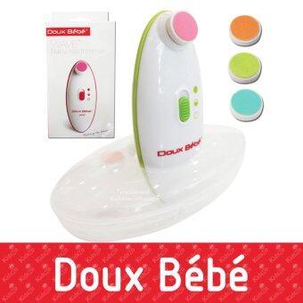 Doux Bebe ที่ตัดเล็บอัตโนมัติไฟฟ้า พร้อมหัวเปลี่ยนสำหรับตะไบตามวัย
