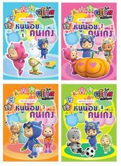 Athens Publishing ชุดเตรียมความพร้อมเด็กเล็กกับฮูโทส 1 (หนูน้อยคนเก่ง) สี่เล่ม