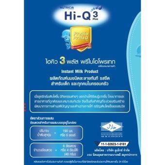 HI-Q ไฮคิว นมผง 3 พลัส พรีไบโอโพรเทก รสจืด 2400 กรัม (image 3)