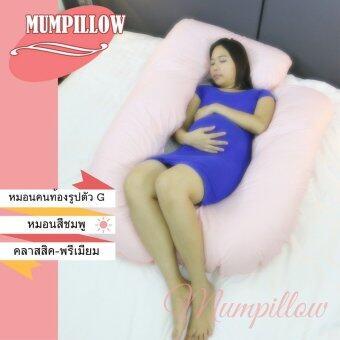 Mumpillow หมอนคนท้อง G-Shape รุ่นพรีเมียม เส้นใย Micro Fiber (สีชมพู)