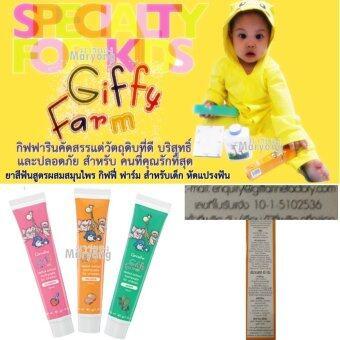 Giffy Farm Herbal Extract Toothpaste Mint Flavor ยาสีฟันสูตรผสมสมุนไพร กิฟฟี่ ฟาร์ม สำหรับเด็ก หัดแปรงฟัน รสมินท์ 40g.