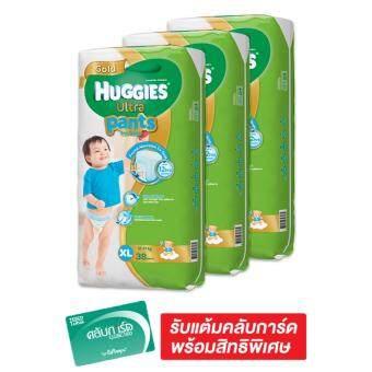 ขายยกลัง! HUGGIES ฮักกี้ส์ กางเกงผ้าอ้อมเด็ก อัลตร้าโกลด์ แพนท์ – ชาย ไซส์ XL 38 ชิ้น (รวม 3 แพ็ค ทั้งหมด 114 ชิ้น)(Green XL)