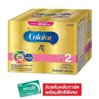 ENFALAC เอนฟาแลค เอพลัส2 360ํ ดีเอชเอพลัส เอ็มเอฟจีเอ็ม โปร 1650กรัม