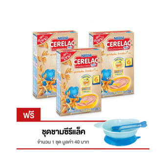 Nestle CERELAC อาหารเสริมสำหรับเด็ก สูตรข้าวกล้องและนม 250 กรัม (แพ็ค 3) ฟรี! ชุดชามซีรีแล็ค