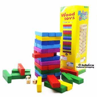 Thaismartshopping ของเล่นไม้ บล็อกไม้ตึกถล่ม (แบบสี)