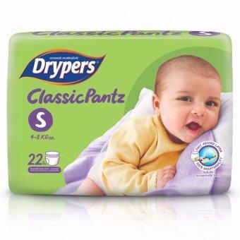 Drysper ผ้าอ้อมสำหรับเด็ก รุ่น Classicpantz S 22 ชิ้น