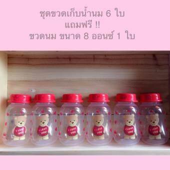 Baby bottle storage ขวดนมแรกเกิด ขวดเก็บน้ำนม ขนาด 4 ออนซ์ (125ml./6 ขวด) แถมฟรี ขวดนม 8 ออนซ์ 1 ใบ มูลค่า 150 บาท
