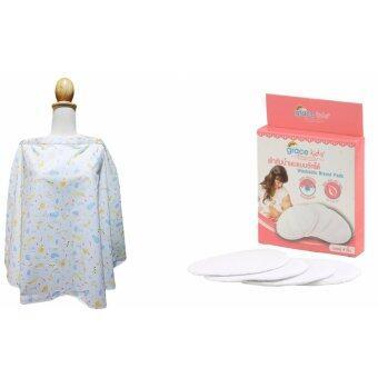 ชุดผ้าคลุมให้นม & แผ่นซับน้ำนมแบบซักได้