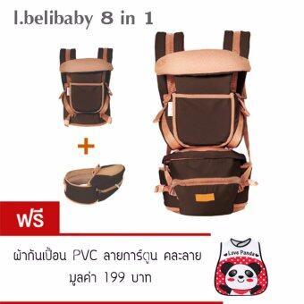 I.belibaby Carrier+Hip Seat 8in 1 เป้อุ้มเด็ก สีน้ำตาล แถมฟรีผ้ากันเปื้อนพีวีซี(คละลาย)