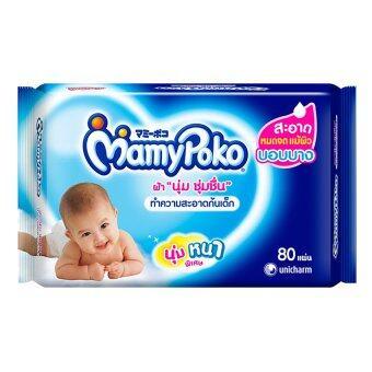 Mamy Poko ผ้านุ่มชุ่มชื่นทำความสะอาดก้นเด็ก 80 ชิ้น