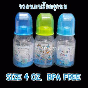 BABYKIDS95 ขวดนม 4 oz. พร้อมจุกนม BPA FREE คละลาย 3 ขวด -Boy