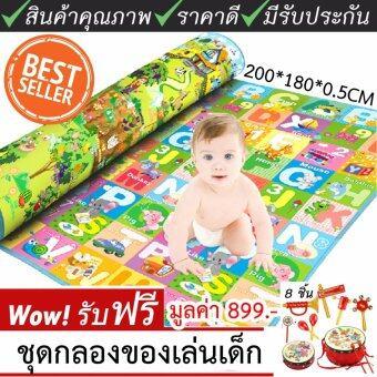 Baby Happy เสื่อปูนั่ง แผ่นรองคลานเด็กอเนกประสงค์ แบบ 2 ด้าน 200x180x0.5cm.ฟรี Baby Musical Instrument