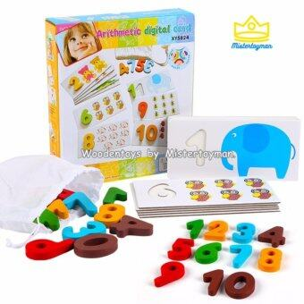 ของเล่นไม้ชุดกล่องจับคู่เงาตัวเลข Arithmetic digital card