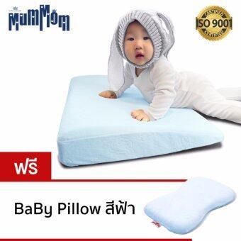 MumMom มัมมัม หมอนสุขภาพทารก หมอนกันกรดไหลย้อน หมอนกันแหวะนม หมอนหนุนหัวสูง หมอนเด็ก หมอนทารก หมอน (สีฟ้า ฟรี เบบี้ พิลโล่วสีฟ้า)