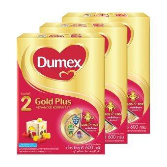 ขายยกลัง ! DUMEX ดูเม็กซ์ นมผง โกลด์ พลัส2 600 กรัม (ทั้งหมด 3 กล่อง)