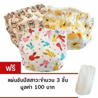 Iammom กางเกงผ้าอ้อม ซักได้ ลายการ์ตูน คละลาย 3 ตัว แถมฟรี แผ่นซับผ้าอ้อม 3 ชิ้น