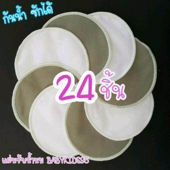 BABYKIDS95 แผ่นซับน้ำนม ซักได้ กันน้ำ 24 ชิ้น (สีขาว/เทา)