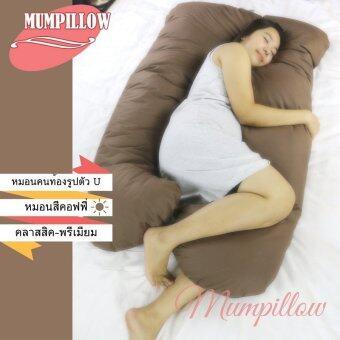 Mumpillow หมอนคนท้อง U-Shape รุ่นพรีเมียม เส้นใย Micro Fiber (สีน้ำตาล Coffee)