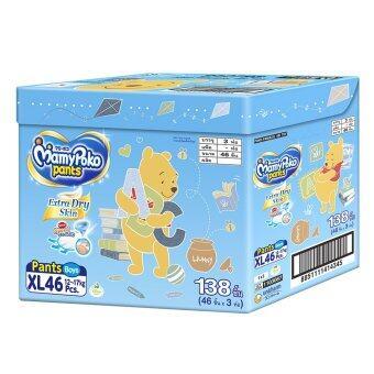 Mamy Poko กางเกงผ้าอ้อมไซส์ XL 138 ชิ้น รุ่น Extra Dry Skin Toy Box กล่องเก็บของเล่น (เด็กชาย)