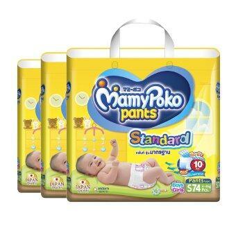 ขายยกลัง! Mamy Poko กางเกงผ้าอ้อม รุ่น Standard ไซส์ S ขนาด 3 แพ็ค แพ็คละ 74 ชิ้น (ทั้งหมด 222 ชิ้น )