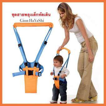 Gion - Baby walker อุปกรณ์พยุงเด็กวัยหัดเดิน สายพยุงหัดเดินสำหรับเด็ก (สีฟ้า-ส้ม)