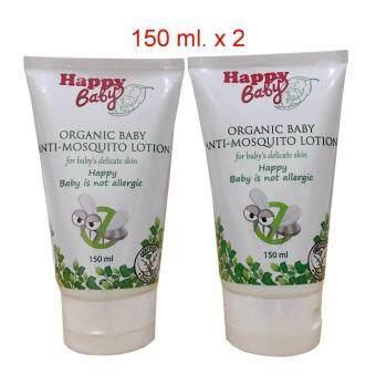 Happy Baby โลชั่นกันยุงออร์แกนิคสำหรับเด็ก ขนาด 150ml.x2หลอด