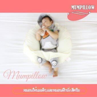 Mumpillow หมอนให้นม 2in1 หมอนฝึกนั่ง - สีครีมวนิลา