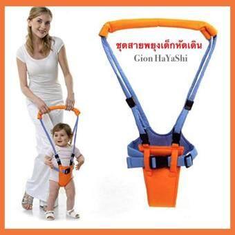 Hayashi - Baby walker อุปกรณ์พยุงเด็กวัยหัดเดิน สายพยุงหัดเดินสำหรับเด็ก (สีฟ้า-ส้ม)