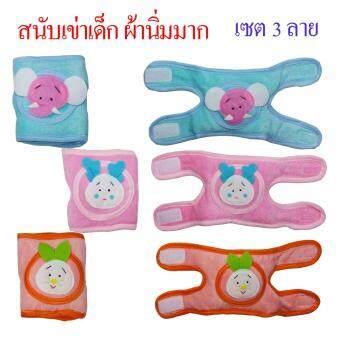 Pirchy Shop สนับเข่าเด็ก เซต 3 ลายช้างกวางกระต่าย ผ้านุ่ม ปลอดภัย